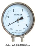YB-150不锈钢差压表