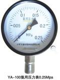 YA-100氨用压力表0.25Mpa