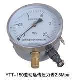 YTT-150差动远传压力表2.5MPa