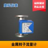 金属管转子流量计准确选型