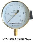 YTZ-150远传压力表2.5MPa