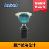 超声波液位控制仪表