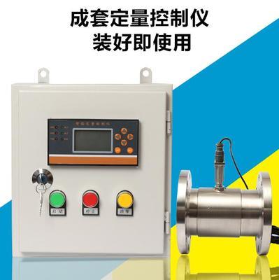 柴油定量系统流量计