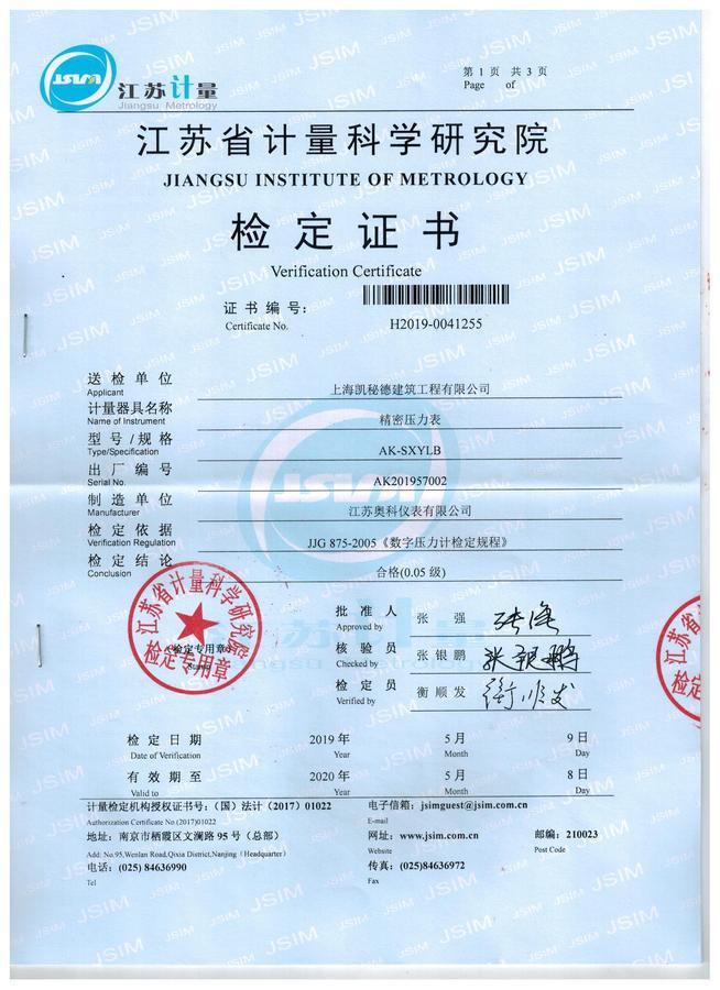 19.5.10江蘇省科學計量院0.05級壓力表檢測證書1.jpg