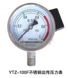 YTZ-100F不锈钢远传压力表