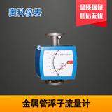 金属管液体流量计选型